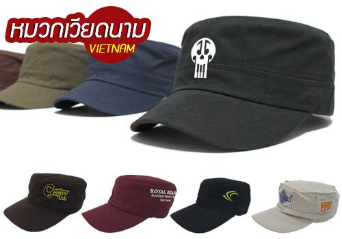 แบบหมวกเวียดนาม