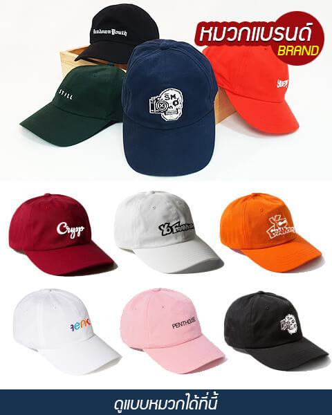 ผลิตหมวกแบรนด์ หมวกสตรีท